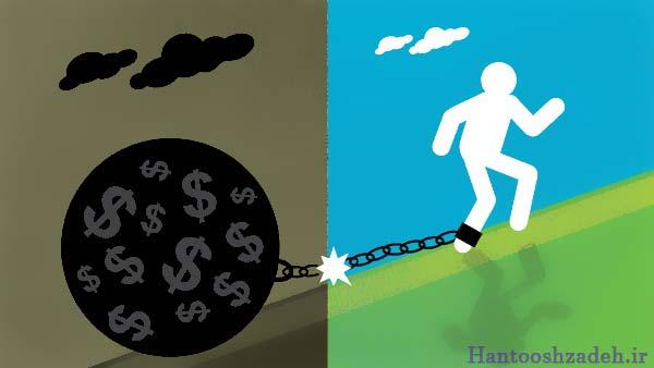 رهایی از بدهی و قرض
